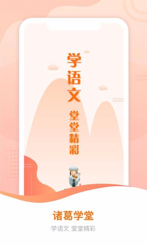 诸葛学堂(4)