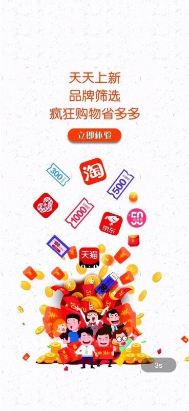 精品淘(4)