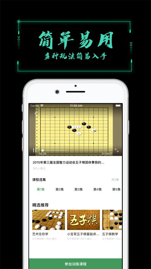 五子棋教学(2)
