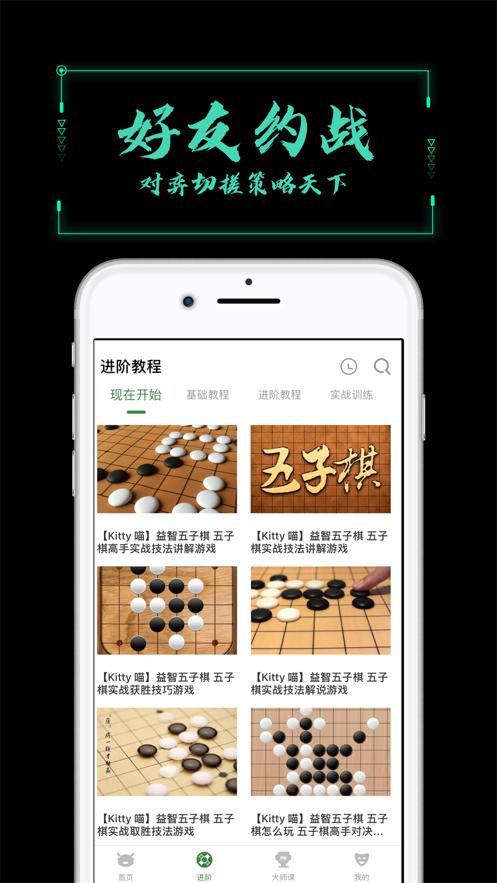 五子棋教学(3)