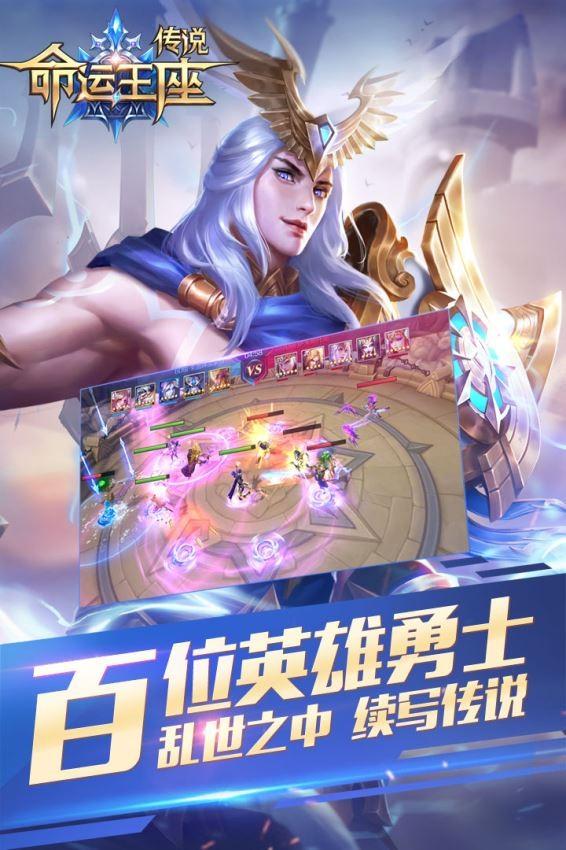 传说:命运王座(2)