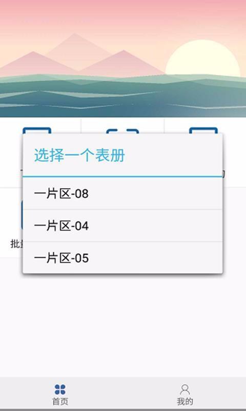 移动水务(4)