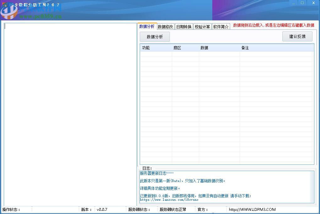 IC卡数据分析工具