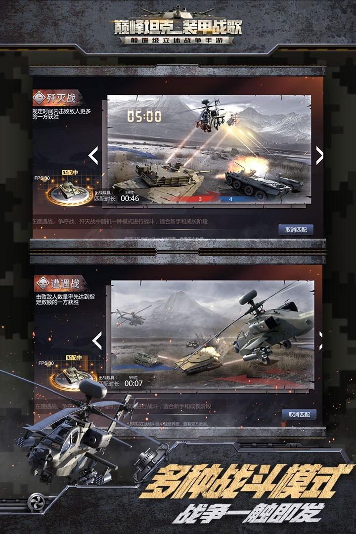 巅峰坦克(5)