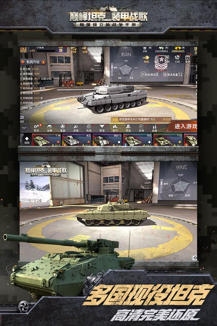 巅峰坦克(3)