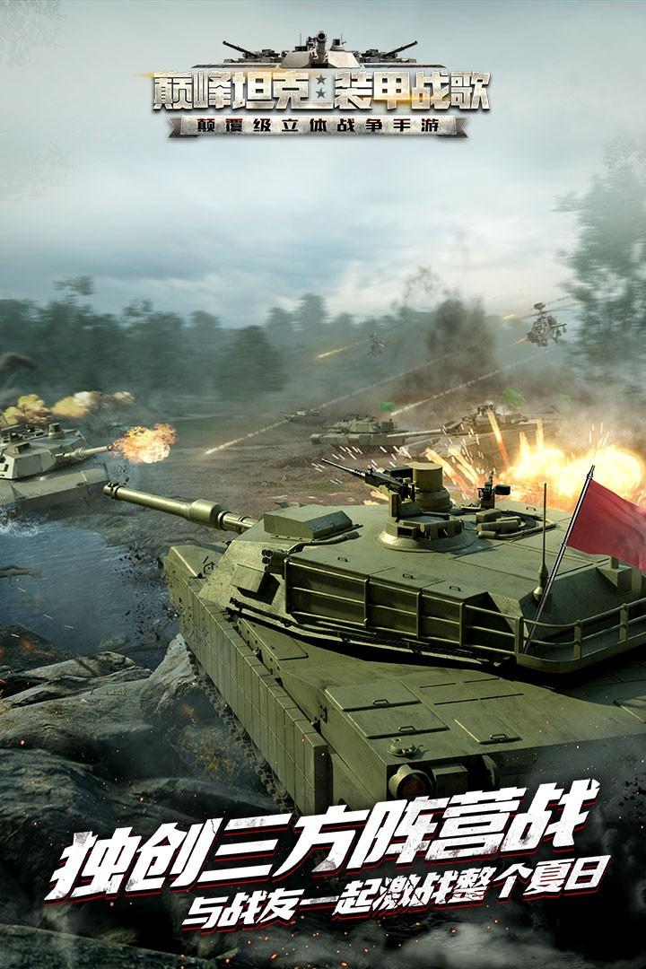 巅峰坦克(2)