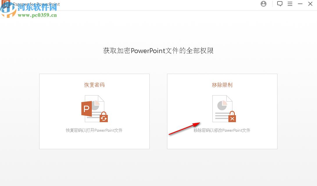 Passper for PowerPoint(ppt密码破解工具)