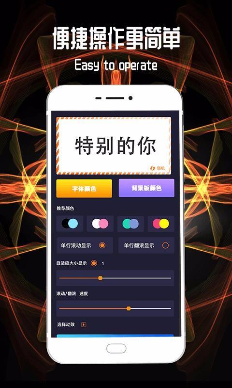 led跑马灯字幕app下载-led跑马灯字幕软件下载