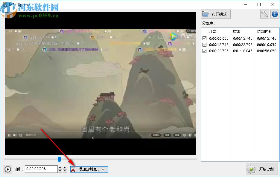 视频剪切合并软件(MP4Tools)