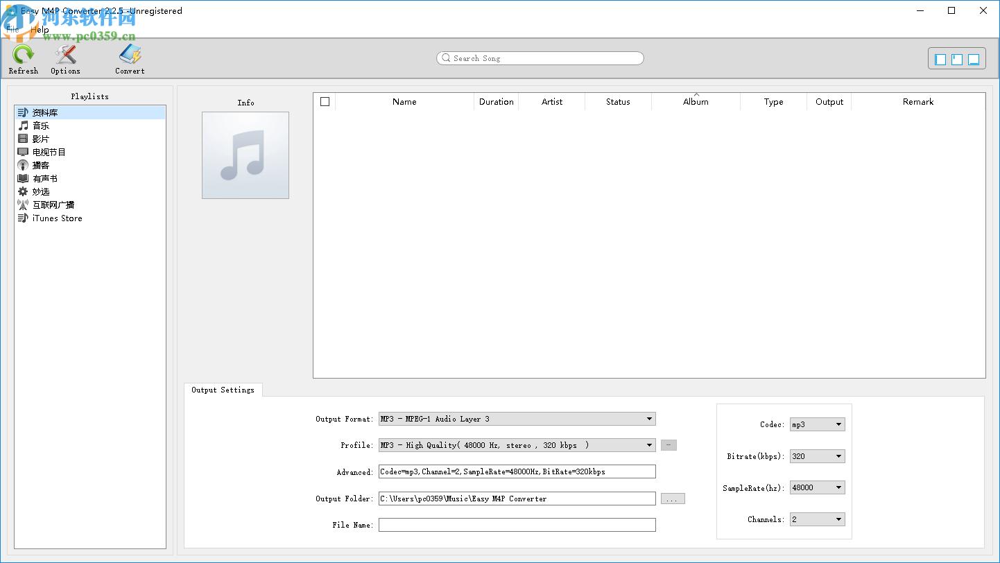 Easy M4P Converter(M4P转MP3工具)
