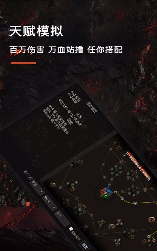 流放之路游戏堂(4)