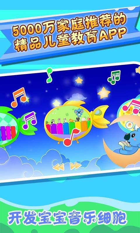 儿童宝宝音乐家(1)