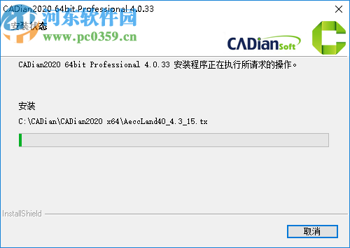 CADian Pro 2020
