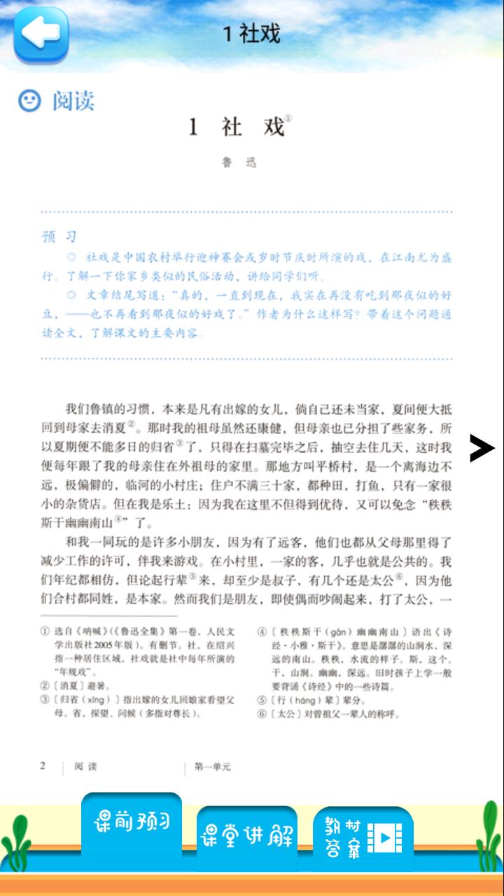 八年级下册语文解读(2)