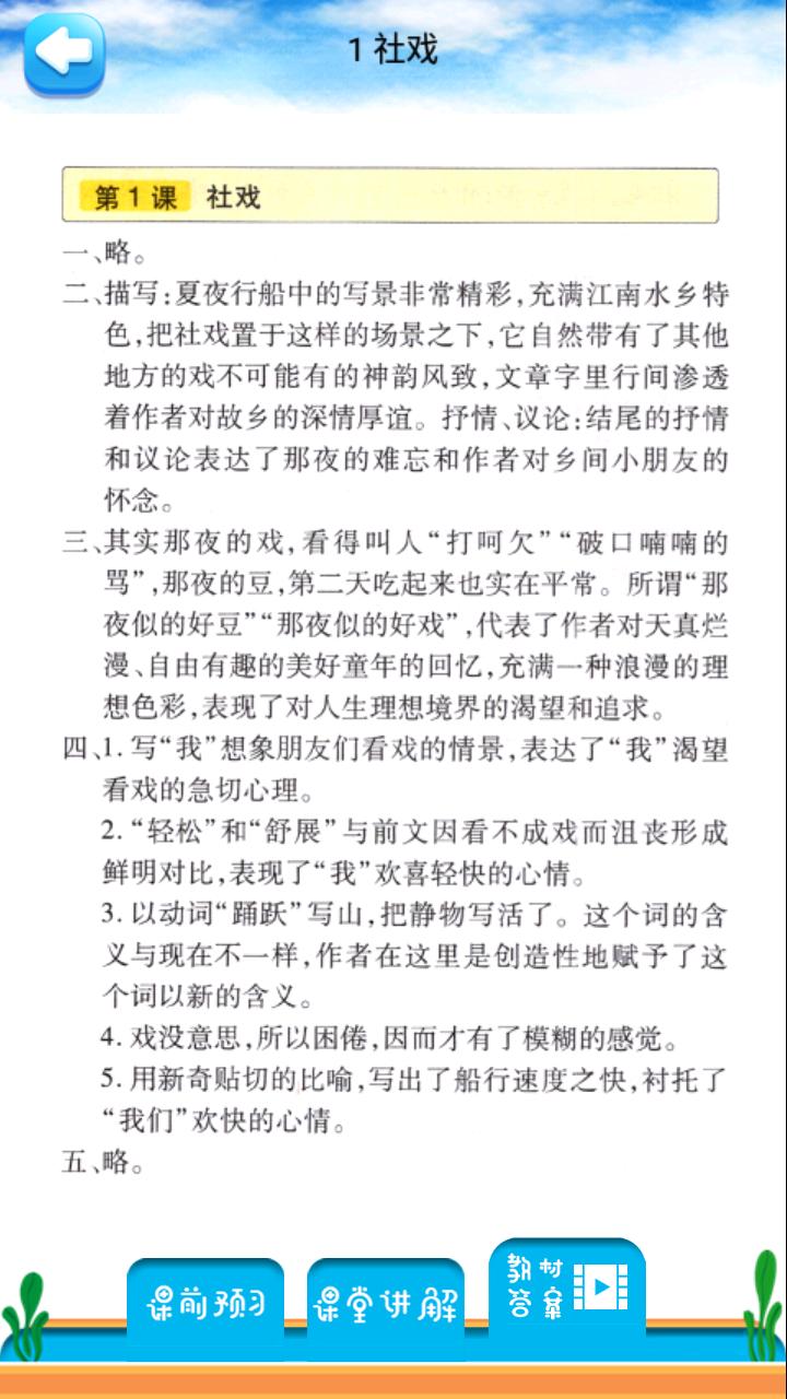 八年级下册语文解读(3)