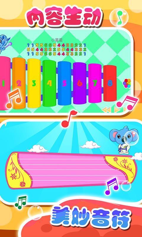 儿童宝宝音乐家(3)