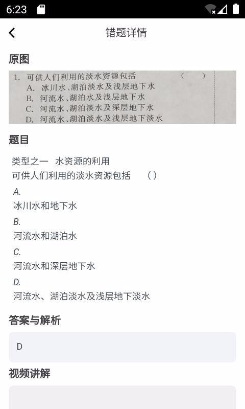 咔嚓拍错题(2)