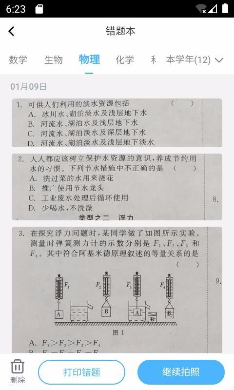 咔嚓拍错题(4)