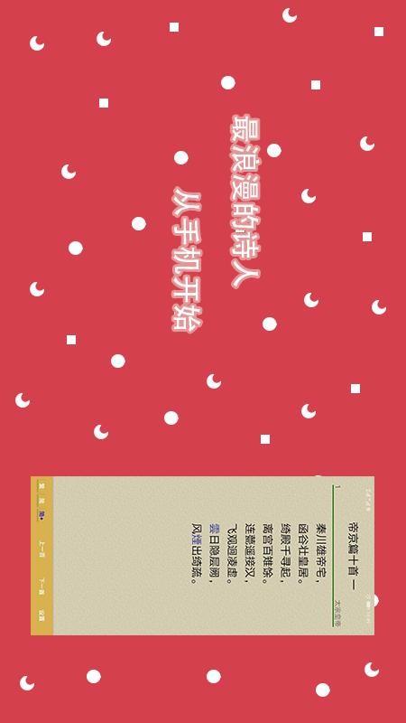 Ybet唐诗(3)