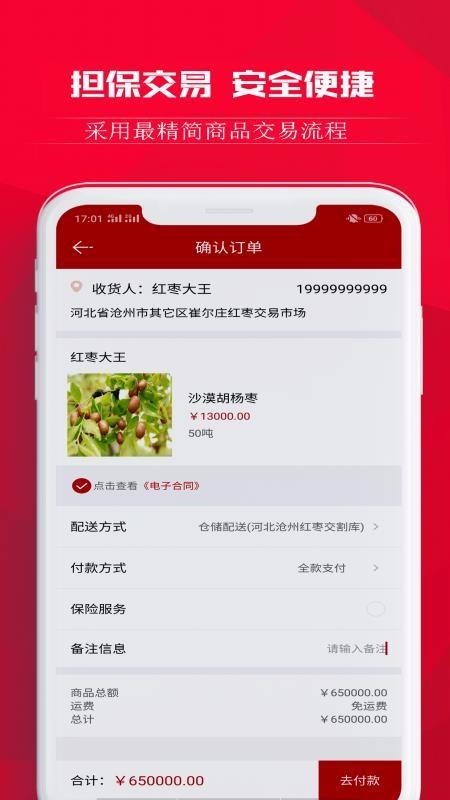 买卖红枣(3)