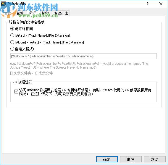 Switch Plus by NCH Softwara(音频转换工具)