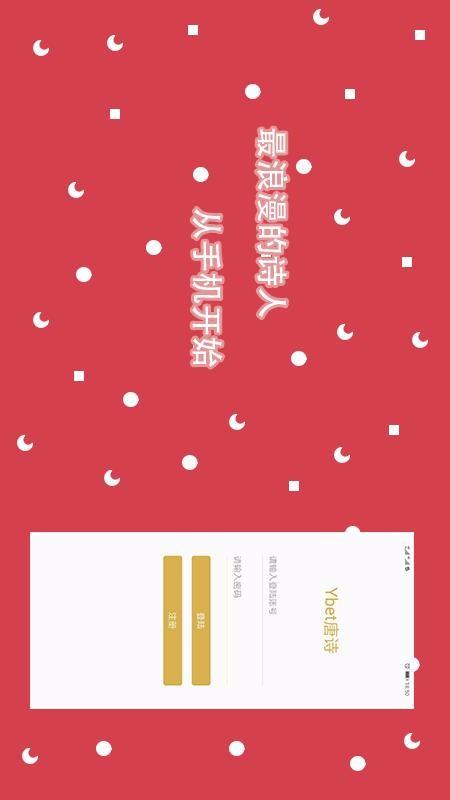 Ybet唐诗(1)