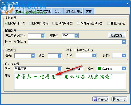 速腾文体用品管理系统