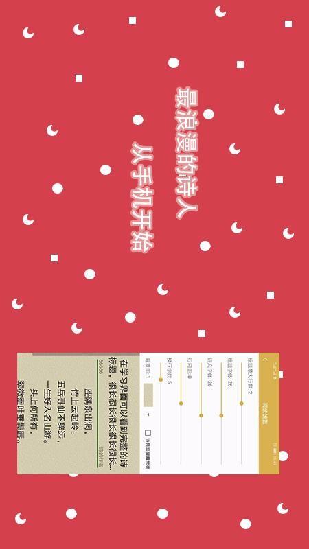 Ybet唐诗(4)