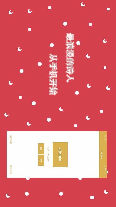 Ybet唐诗(2)