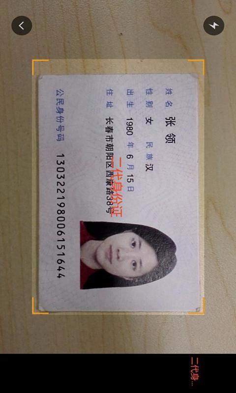 中安身份证识别(2)