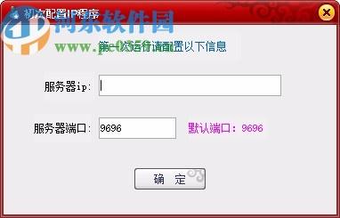 局域网桌面公告