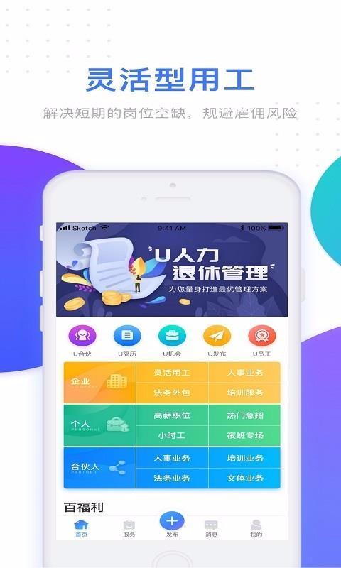 U人力(3)