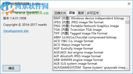 GARbro(游戏资源浏览器)