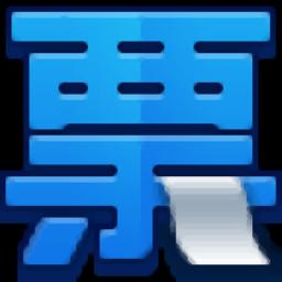 增值税发票开票软件(税务UKey版)