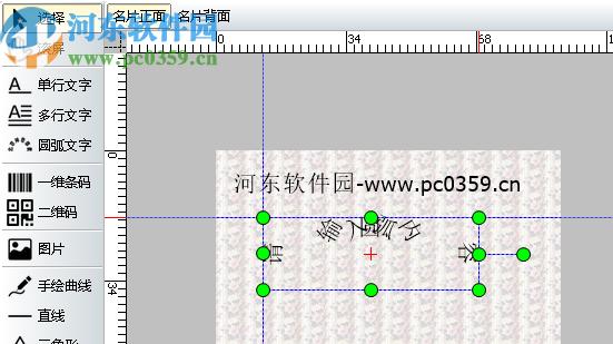 神奇名片设计打印软件