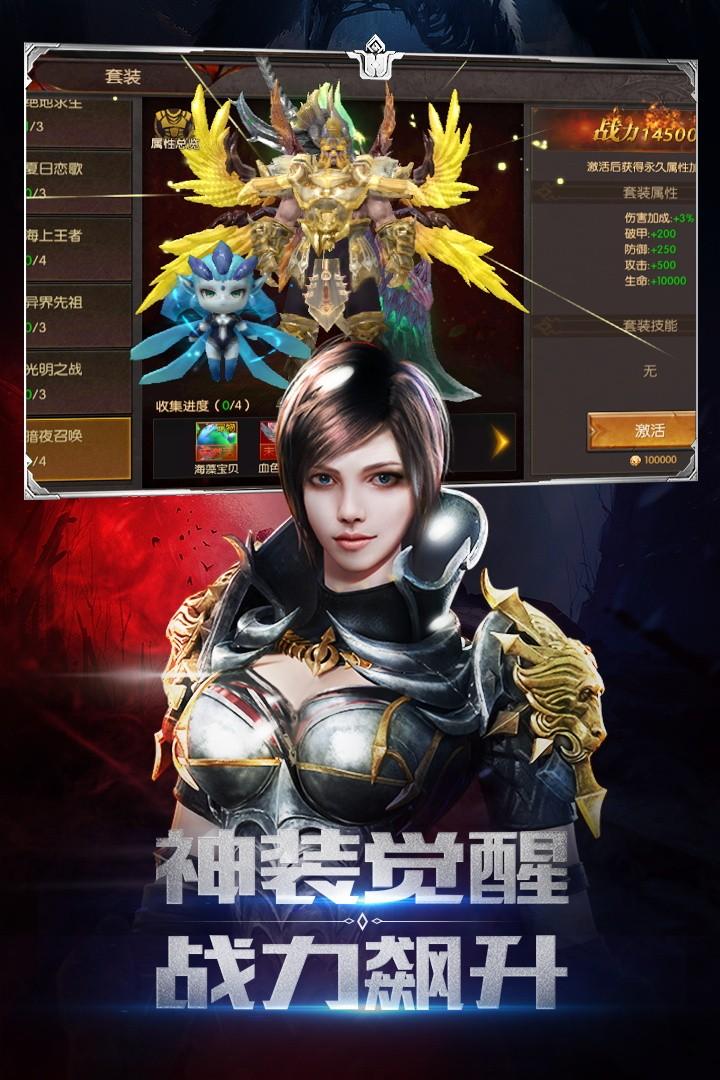 圣剑神域(3)