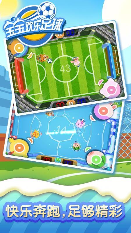 宝宝欢乐足球(3)
