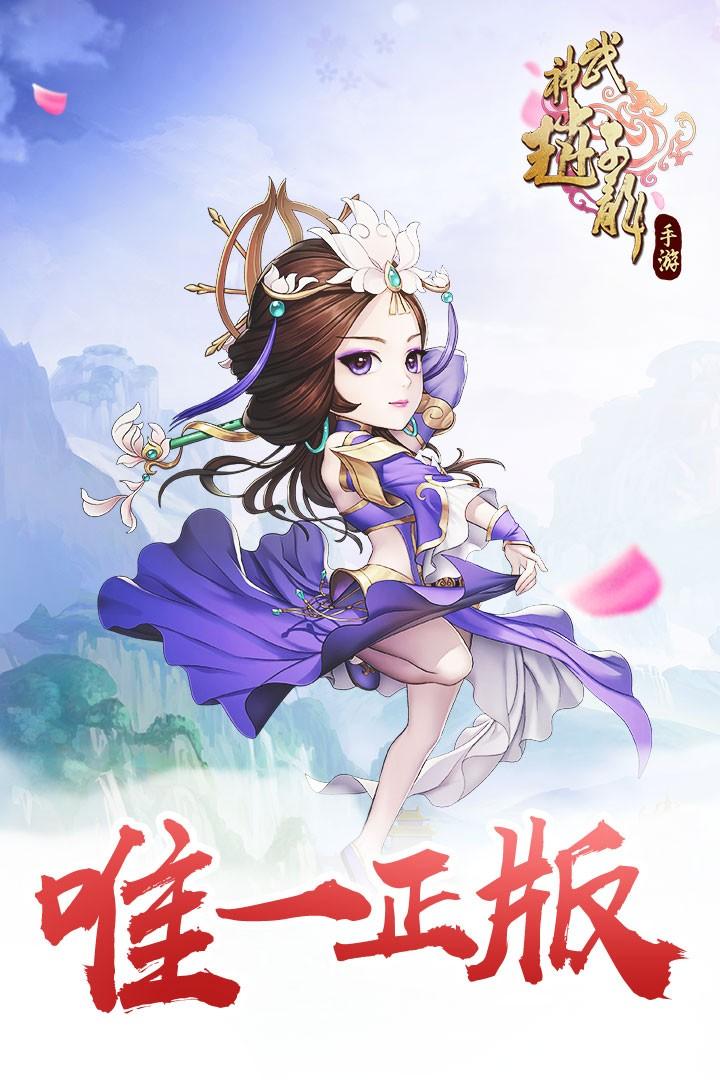 武神赵子龙(5)