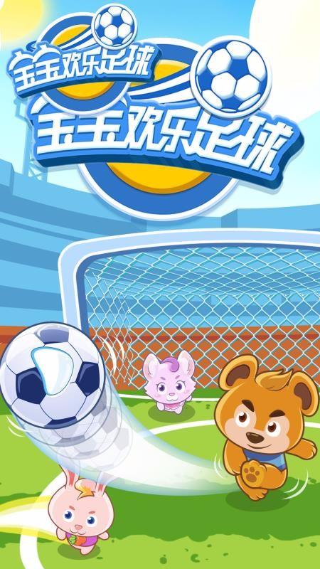 宝宝欢乐足球(4)