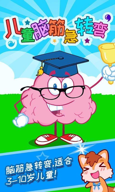 儿童脑筋急转弯(3)