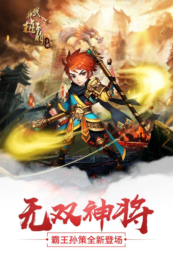武神赵子龙(2)