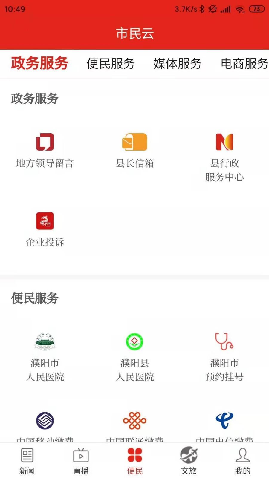 云上濮阳(1)