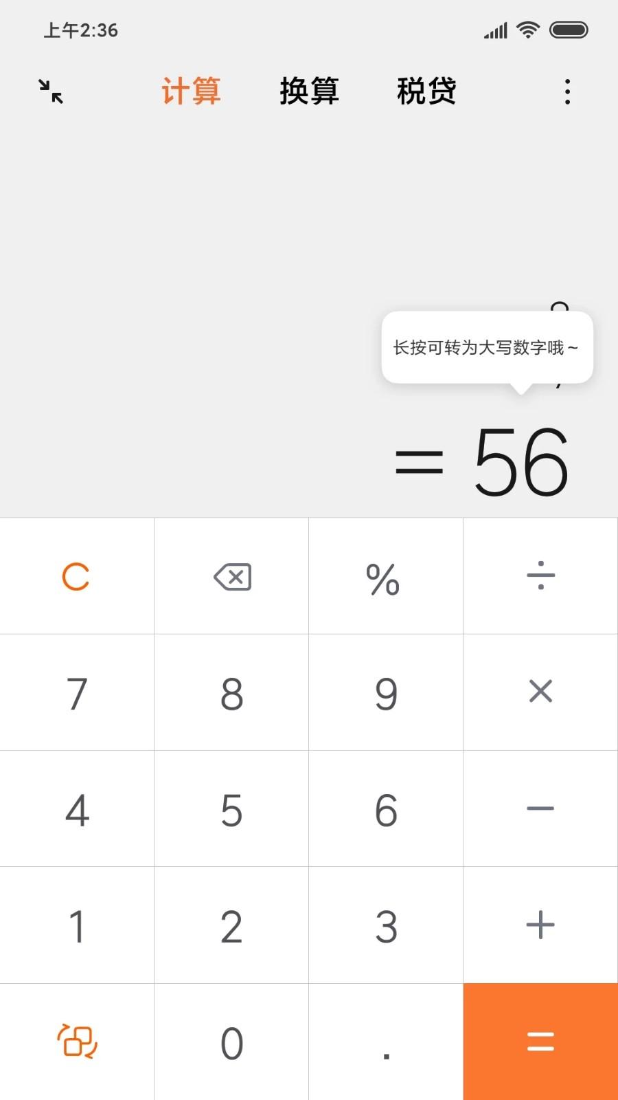 小米计算器(4)