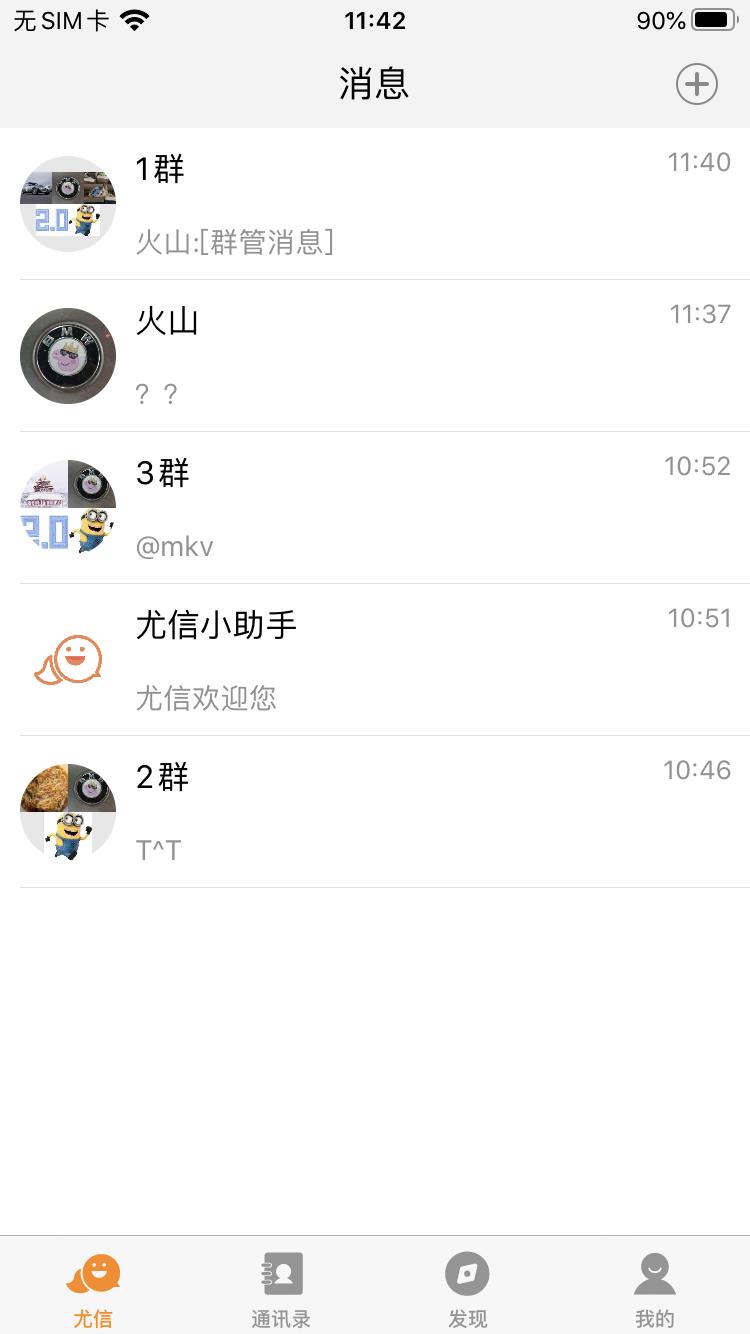 尤信(3)