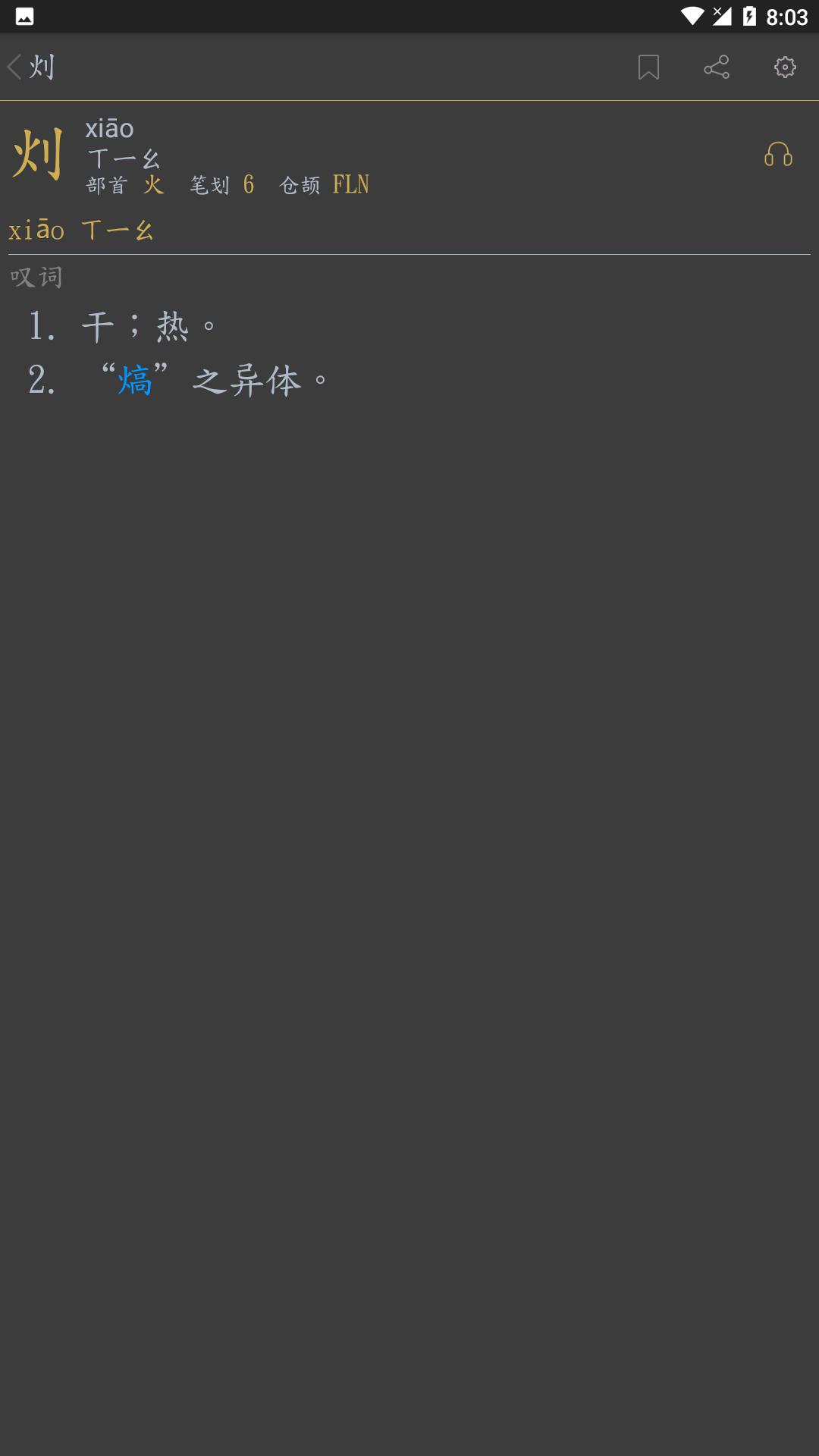 汉词查(2)