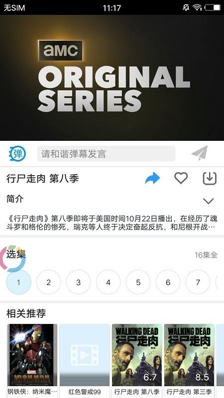 今日美剧(3)