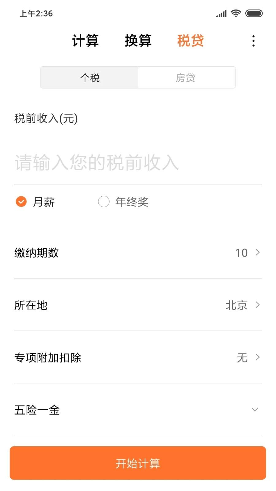 小米计算器(3)