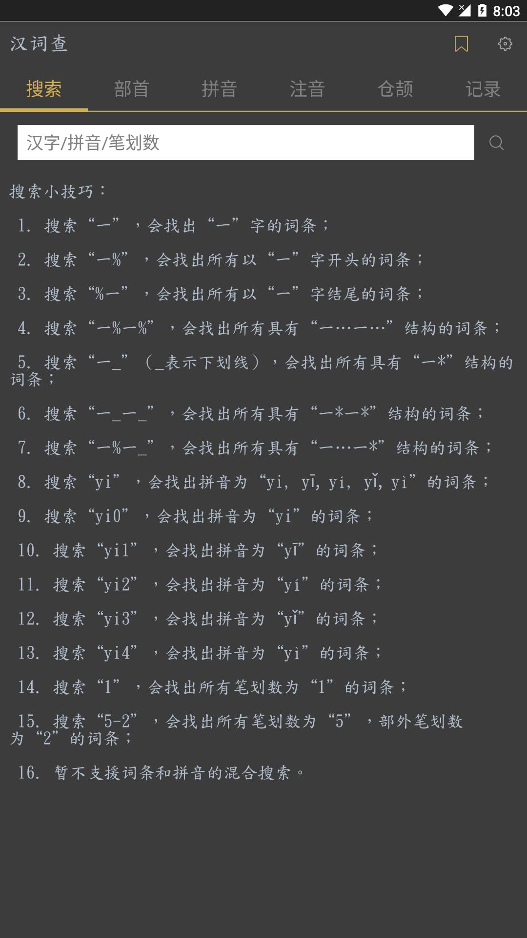 汉词查(4)