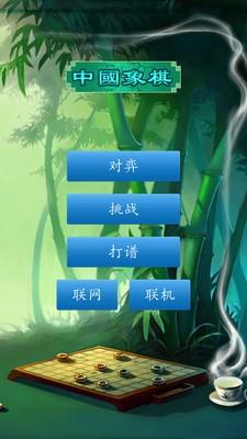 中国象棋(3)
