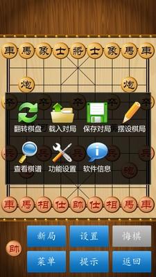 中国象棋(1)